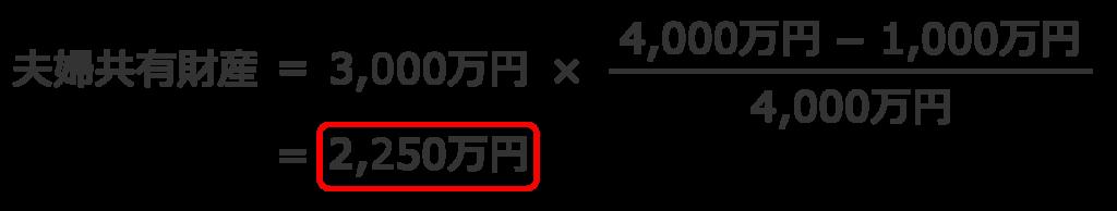 共有財産計算式(具体例)